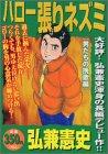 ハロー張りネズミ 男たちの挽歌編 (プラチナコミックス)