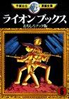 ライオンブックス(6) (手塚治虫漫画全集)