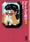 アイドルを探せ (3) (講談社漫画文庫)