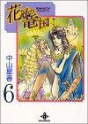 花冠の竜の国 (6) (秋田文庫)