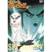 ボボボーボ・ボーボボ 奥義9 [DVD]