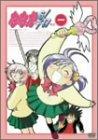 ななか6/17 その一 [DVD] 画像