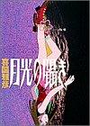 月光の囁き 5 (ヤングサンデーコミックス)の詳細を見る