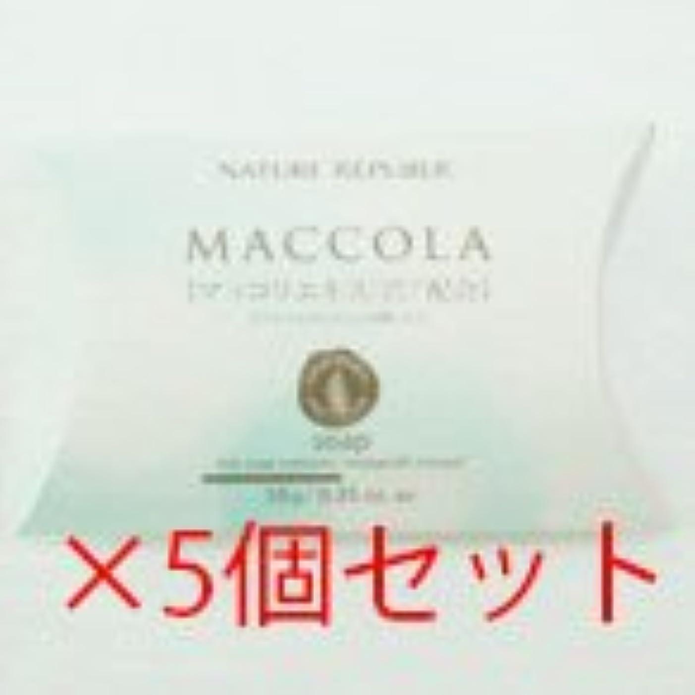 鉄道駅トライアスリートリアルネイチャーリパブリック NATURE REPUBLIC (正規品) ネイチャーリパブリック マッコラ ソープ 10g×5