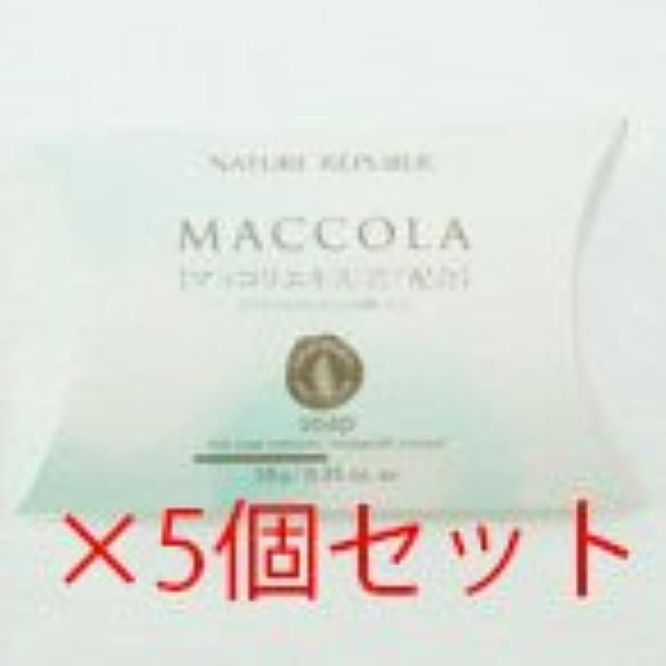 メジャーフットボール資金ネイチャーリパブリック NATURE REPUBLIC (正規品) ネイチャーリパブリック マッコラ ソープ 10g×5