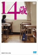 14歳 [DVD]