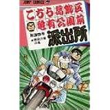 こちら葛飾区亀有公園前派出所 39 (ジャンプコミックス)