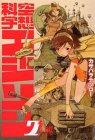 空想科学エジソン 2 (バーズコミックス)