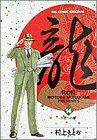 龍(RON) (14) (ビッグコミックス)