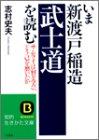いま新渡戸稲造「武士道」を読む―サムライは何を学び、どう己を磨いたか (知的生きかた文庫)