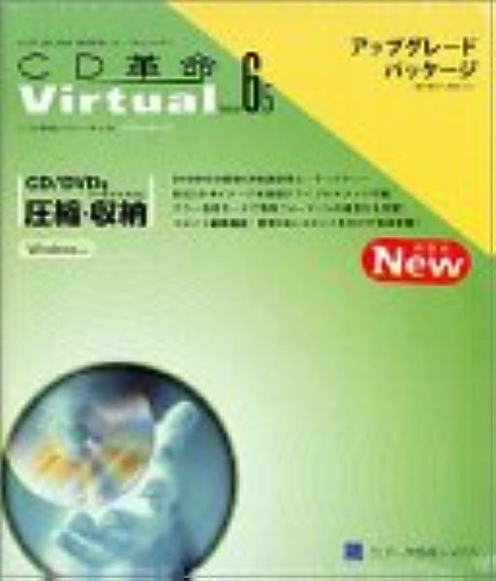 CD革命 Virtual Version 6.5 アップグレード版