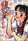 急戦法まことスペシャル (ヤングジャンプコミックス)
