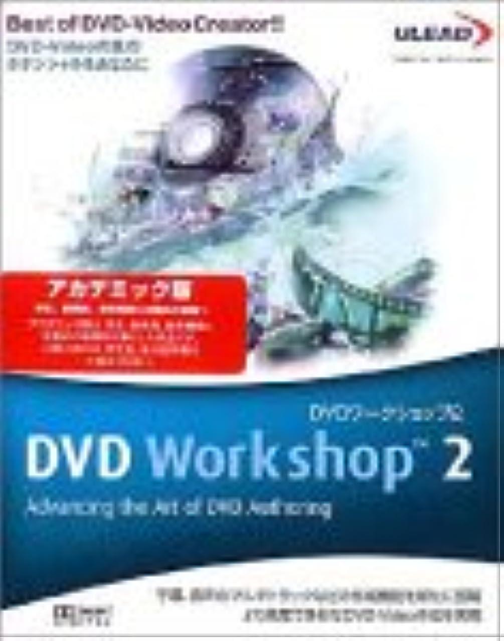 私たち自身提供汗Ulead DVD Workshop 2 アカデミック版