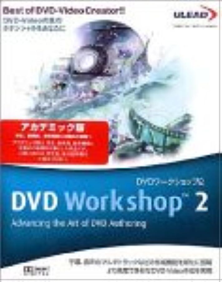 圧力とまり木費やすUlead DVD Workshop 2 アカデミック版