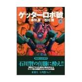 ゲッターロボサーガ 8 ゲッターロボ號 3 (アクションコミックス ゲッターロボ・サーガ)