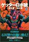 ゲッターロボ號 3 (アクションコミックス ゲッターロボ・サーガ)