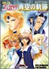 コミックアンジェリーク青空の軌跡 (Koei game comics―Gemme stories)