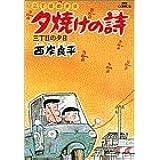 三丁目の夕日 夕焼けの詩: 三丁目の夕日 (3) (ビッグコミックス)