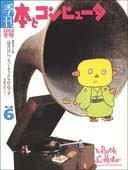 季刊・本とコンピュータ (第2期6(2002冬号))