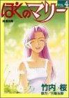 ぼくのマリー 4 (ヤングジャンプコミックス)