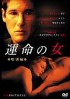 運命の女 特別篇 [DVD]