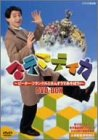 マテマティカ DVDセット