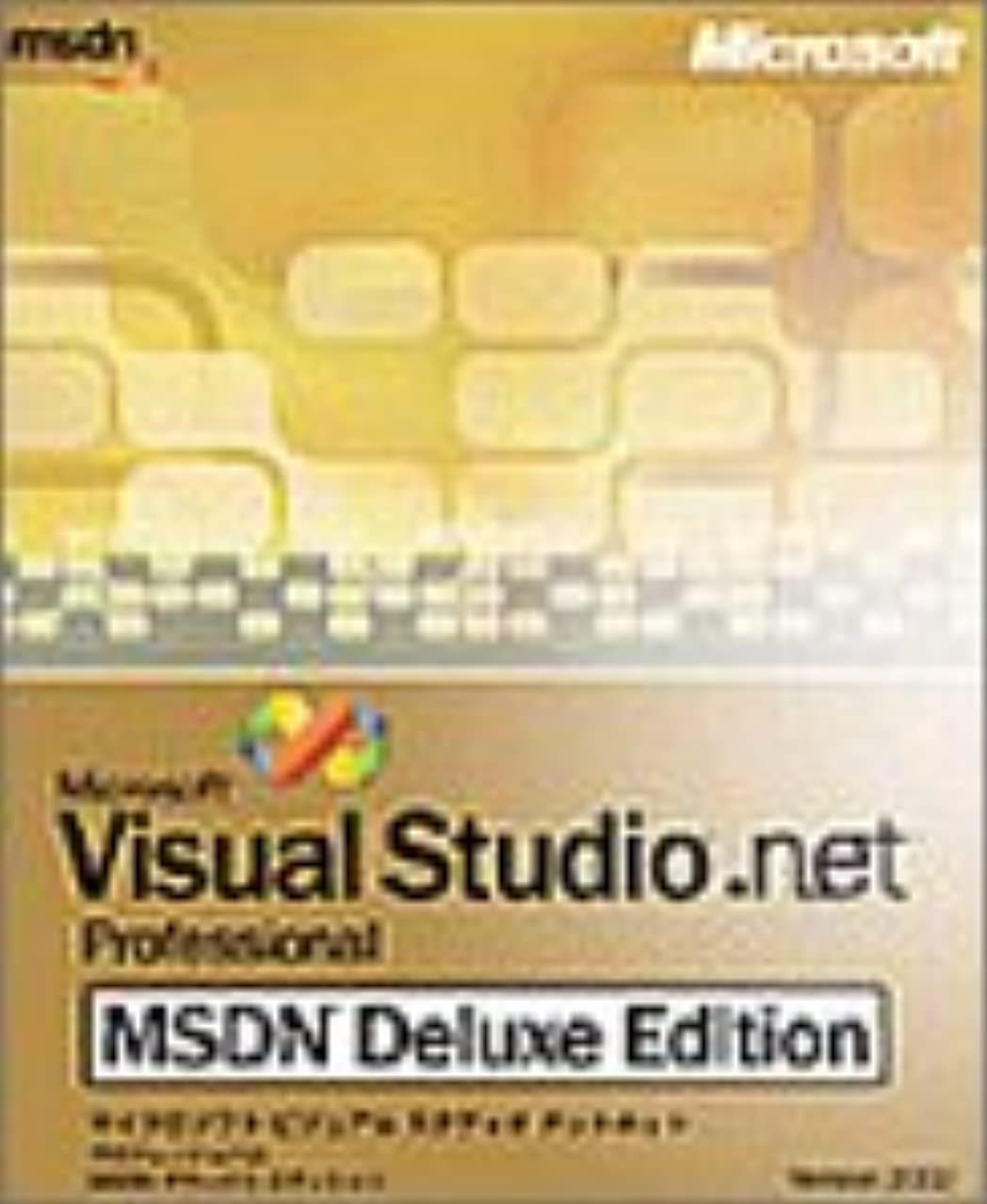 債務差別的不透明なMicrosoft Visual Studio .NET Professional Version 2003 MSDN Deluxe Edition