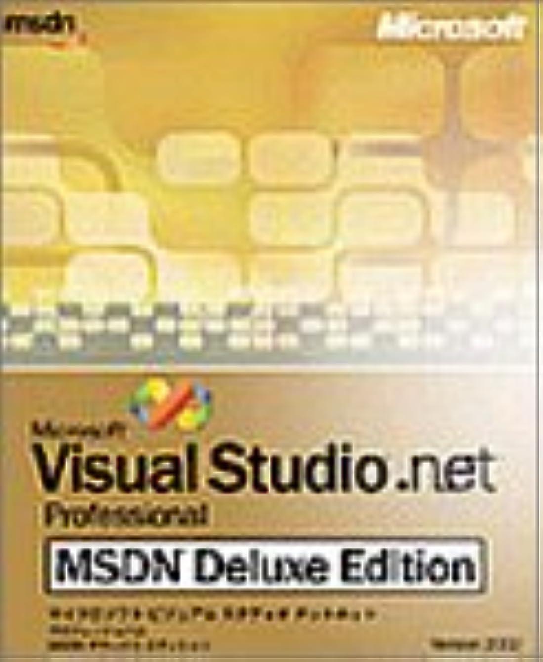 折十分な本質的ではないMicrosoft Visual Studio .NET Professional Version 2003 MSDN Deluxe Edition