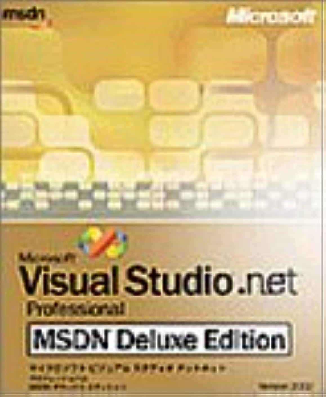 コストスペア送料Microsoft Visual Studio .NET Professional Version 2003 MSDN Deluxe Edition