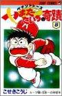 ペナントレースやまだたいちの奇蹟 8 (ジャンプコミックス)