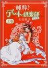 純粋!デート倶楽部―完全版 (上巻) (Beam comix)