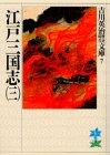 江戸三国志(三) (吉川英治歴史時代文庫)