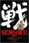 SENGOKU 1 (バンブー・コミックス)