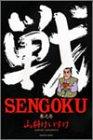 SENGOKU 1 (バンブー・コミックス)の詳細を見る