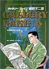 ギャラリーフェイク (3) (ビッグコミックス)の詳細を見る