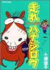 走れハナジロウ―パカポコ馬日記 (アクションコミックス)