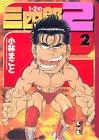 1・2の三四郎2 (2) (講談社漫画文庫)