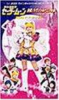 img_2001ウィンタースペシャルミュージカル 美少女戦士セーラームーン 決戦/トランシルバニアの森[改訂