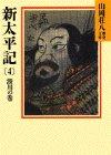 新太平記(4) (山岡荘八歴史文庫)