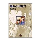 陽あたり良好! (1) (小学館文庫)