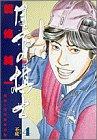月下の棋士 (4) (ビッグコミックス)の詳細を見る