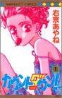 カウントダウン! 1 (マーガレットコミックス)