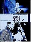 殺し [DVD]