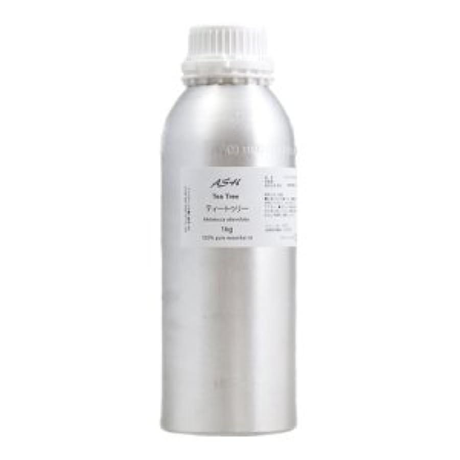 ASH ティートゥリー (ティーツリー) エッセンシャルオイル 業務用1kg AEAJ表示基準適合認定精油