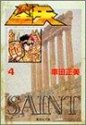 聖闘士(セイント)星矢 (4) (集英社文庫―コミック版)