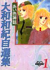 大和和紀自選集 (1) (KCデラックス―ポケットコミック (1213))