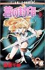 蒼の封印 (9) (少コミフラワーコミックス)