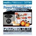 Power VideoLibrary アップグレード/乗り換え版