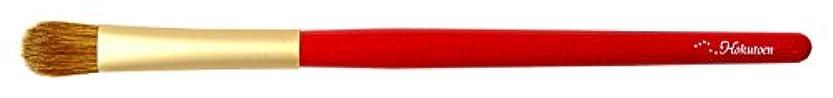 デイジーメルボルン豚肉熊野筆 北斗園 HBSシリーズ アイシャドウブラシL(赤金)