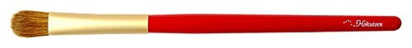 否認する処方するではごきげんよう熊野筆 北斗園 HBSシリーズ アイシャドウブラシL(赤金)